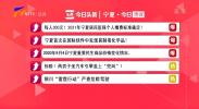 宁夏今日热议-20200908