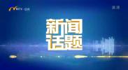 """河南:""""三年两决口""""到70年岁岁安澜-20200901"""