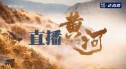 央视新闻特别节目《跟着黄河入大海》第四站:天下黄河富宁夏