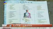 声称氢气能治病 银川六处虚假宣传会销窝点被查处-20200914