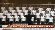 中宁:农民合唱团唱响小康生活最美声-20200901
