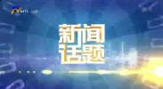 """宁夏:把重大项目建设作为高质量发展的""""强引擎""""和""""硬支撑""""-20200921"""