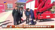 银川市首个乡村应急消防科普教育基地落户永宁-20200924