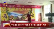 """中宁县举办2020年""""唱秦腔 颂小康 促脱贫""""大赛"""