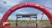宁东基地文旅步道建成启用 全程串联8个风景点-20200920