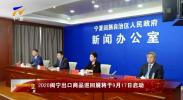 2020闽宁出口商品巡回展将于9月17日启动-20200911