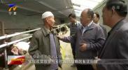 海原:挂牌督战促脱贫 致富路上不掉队