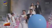 """""""情定兰铁缘来是你""""兰州铁路局为40对新人举行集体婚礼-20200922"""