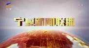 宁夏新闻联播(卫视)-20200930