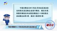 曝光台丨宁夏交警曝光七八月份违法突出危化品运输企业-20200915