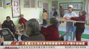 宁夏建立计划生育特殊家庭老年人护理补助制度-20200914
