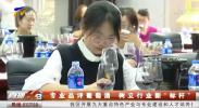 """专业品评葡萄酒 树立行业新""""标杆""""-20200916"""