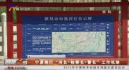 """宁夏推行""""河长+检察长+警长""""工作机制-20200914"""