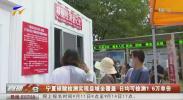 宁夏核酸检测实现县域全覆盖 日均可检测1.6万单份-20200914