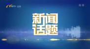听艺术家讲述生生不息的黄河叙事-20200929