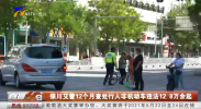 银川交警12个月查处行人非机动车违法12.8万余起-20200908