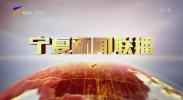 宁夏新闻联播-20200920