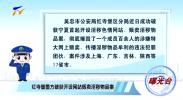 曝光台:红寺堡警方破获开设网站贩卖淫秽物品案-20200916