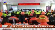 环卫工人绷紧安全弦 筑牢交通安全防线-20200902