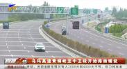乌玛高速青铜峡至中卫段开始路面铺设-20200904