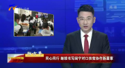 朔方平|同心同行 继续书写闽宁对口扶贫协作新篇章-20200904