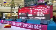 中外影视歌曲歌手选拔赛宁夏赛区决赛落幕-20200917