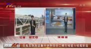【现场直播】华电东热西送集中供热项目二期支线进入收尾阶段-20200914
