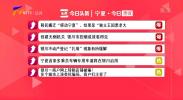 宁夏今日热议-20200916