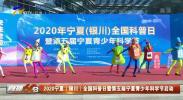 2020宁夏(银川)全国科普日暨第五届宁夏青少年科学节启动-20200919