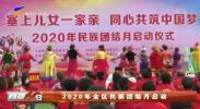 2020年全区民族团结月启动-20200901
