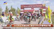 2020年红寺堡区第二届自行车公开赛鸣枪开赛-20200922