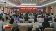 """宁夏第七届""""好记者讲好故事""""演讲决赛在银川举行-20200915"""