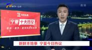 新鲜本地事 宁夏今日热议-20200901
