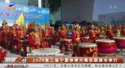 2020第三届宁夏体育大集在固原市举行-20200923