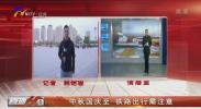中秋国庆至 铁路出行需注意-20200929