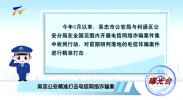 吴忠公安精准打击电信网络诈骗案-20200901