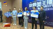 贺兰县网络主播创业大赛收官-20200925