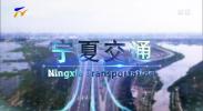 宁夏交通-20200912