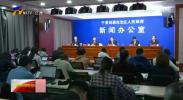 宁夏:拓宽扶贫产品销售方式 推进消费扶贫工作-20200904