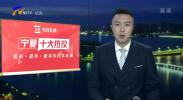 宁夏十大热议-20200918