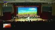 《献给祖国的歌》宁夏小燕子艺术团音乐会在银川举行-20200930