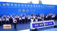 第十五届榆林国际煤博会开幕-20200914