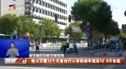 银川交警12个月查处行人非机动车违法12.8万余起