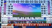 【现场直播】相约黄河之畔 文旅盛宴等你来-20200904