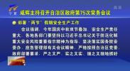 咸辉主持召开自治区政府第75次常务会议-20200927