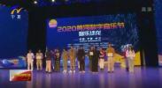 大漠星空 长河落日 2020黄河数字音乐节唱响中卫-20200927