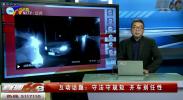 互动话题:守法守规矩 开车别任性-20200924
