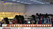 宁夏体育健儿积极备战第十四届全国运动会-20200916