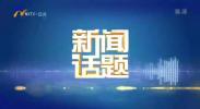 三尺讲台 用匠心守望初心-20200914