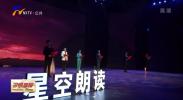 以为促旅《星空朗读》走进宁夏第二季媒体传播量过两亿-20200924